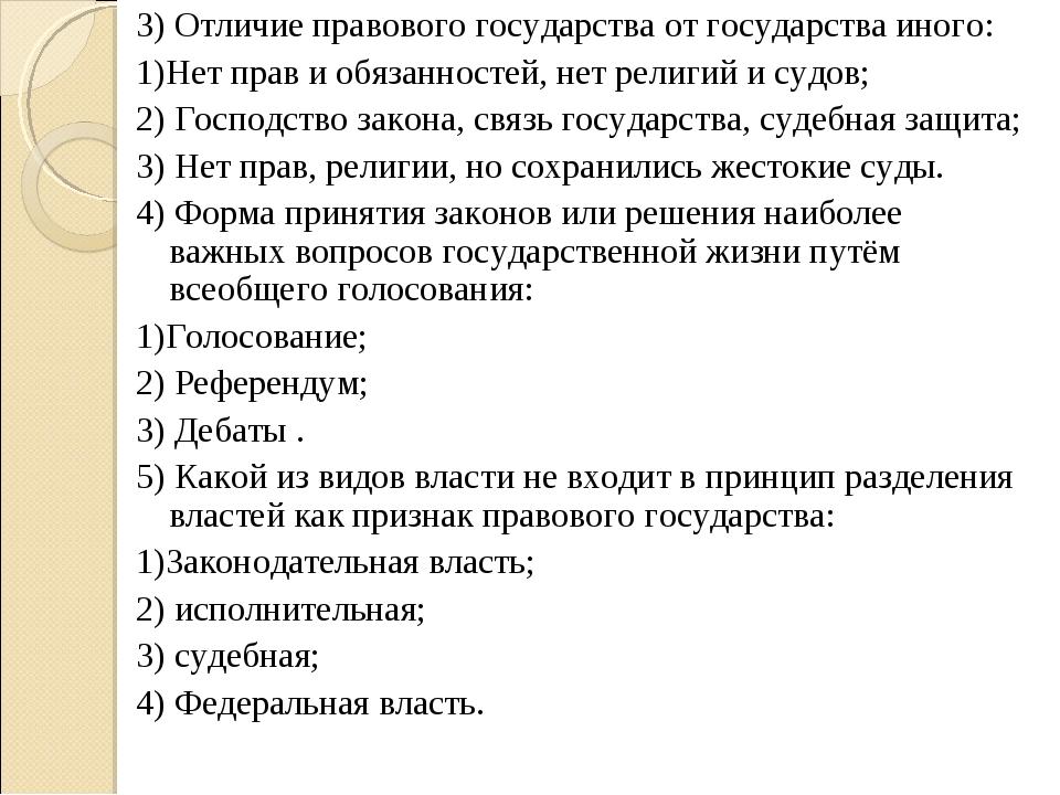 3) Отличие правового государства от государства иного: 1)Нет прав и обязаннос...