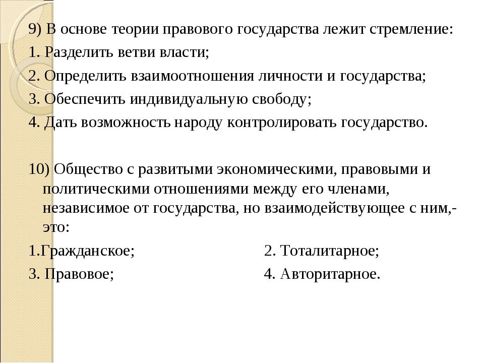 9) В основе теории правового государства лежит стремление: 1. Разделить ветви...