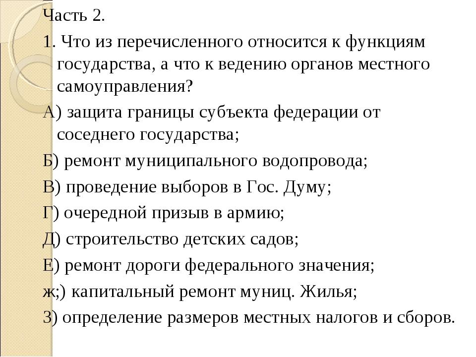 Часть 2. 1. Что из перечисленного относится к функциям государства, а что к в...