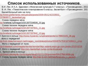 Список использованных источников. В.И. Лях. И А.А. Зданевич «Физическая культ