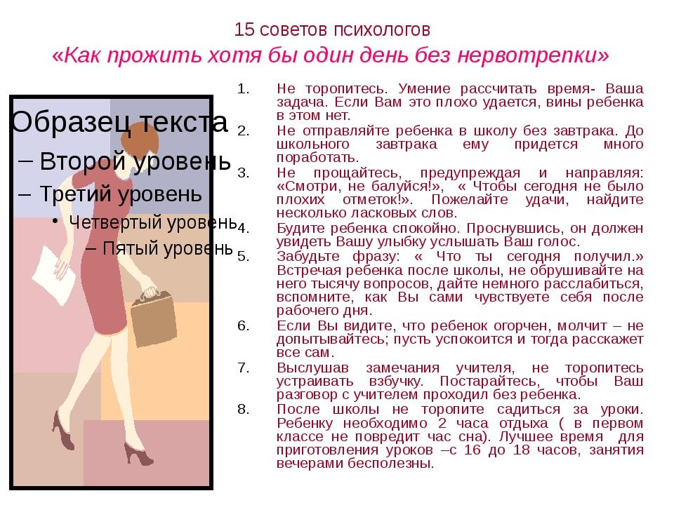 15 советов психологов «Как прожить хотя бы один день без нервотрепки»  Не то...