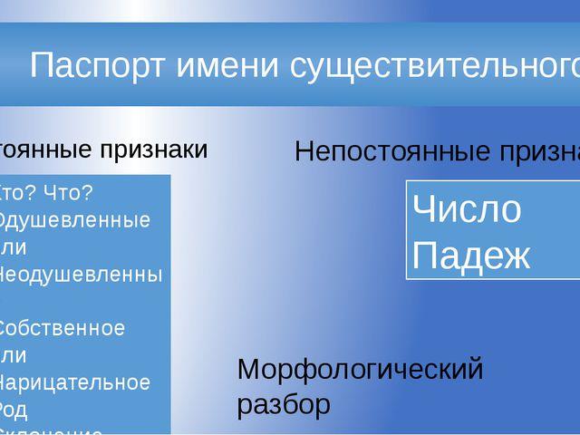 Паспорт имени существительного Морфологический разбор Постоянные признаки Не...