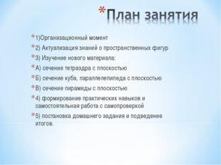 1)Организационный момент 2) Актуализация знаний о пространственных фигур 3) И