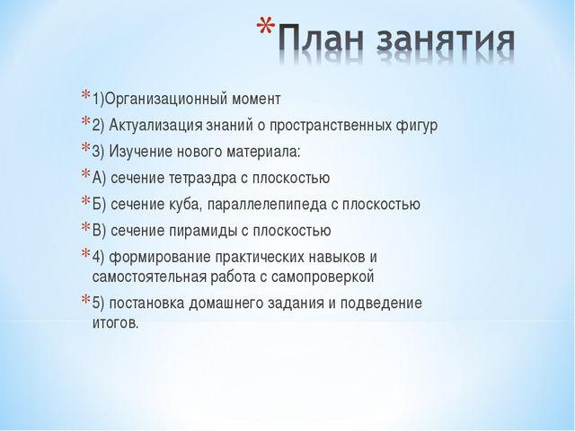 1)Организационный момент 2) Актуализация знаний о пространственных фигур 3) И...