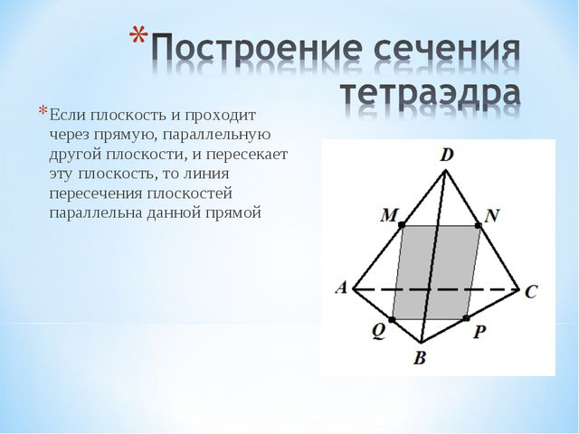 Если плоскость и проходит через прямую, параллельную другой плоскости, и пере...