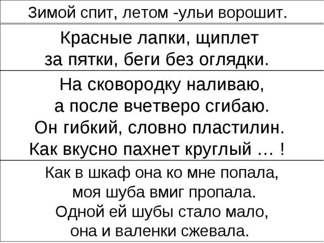 Зимой спит, летом -ульи ворошит. Красные лапки, щиплет за пятки, беги без ог...