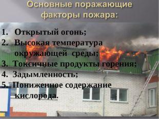 Открытый огонь; Высокая температура окружающей среды; 3. Токсичные продукты г