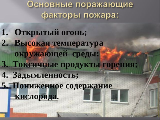Открытый огонь; Высокая температура окружающей среды; 3. Токсичные продукты г...