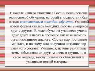 В начале нашего столетия в России появился еще один способ обучения, который