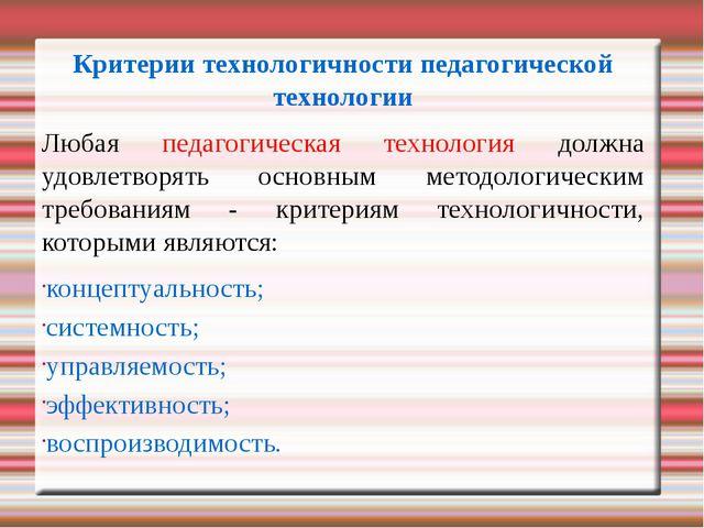 Критерии технологичности педагогической технологии Любая педагогическая техн...
