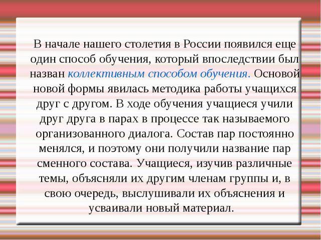 В начале нашего столетия в России появился еще один способ обучения, который...