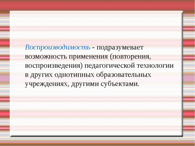 Воспроизводимость - подразумевает возможность применения (повторения, воспро...