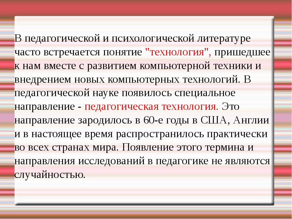 """В педагогической и психологической литературе часто встречается понятие """"тех..."""