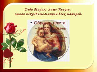 Дева Мария, мать Иисуса, стала покровительницей всех матерей.