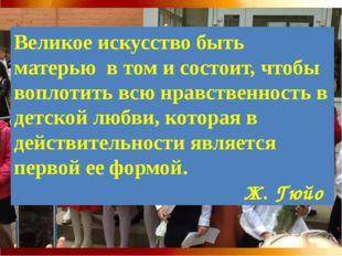 http://aida.ucoz.ru Великое искусство быть матерью в том и состоит, чтобы во