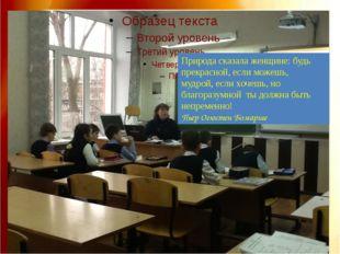 http://aida.ucoz.ru Природа сказала женщине: будь прекрасной, если можешь, м