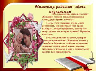 Маменька родимая- свеча неугасимая Есть в году день, когда все славят Женщину