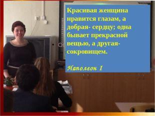 http://aida.ucoz.ru Красивая женщина нравится глазам, а добрая- сердцу; одна