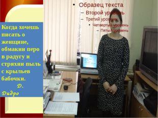 http://aida.ucoz.ru Когда хочешь писать о женщине, обмакни перо в радугу и с