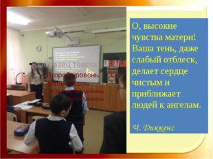 http://aida.ucoz.ru О, высокие чувства матери! Ваша тень, даже слабый отблес