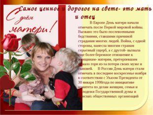 Самое ценное и дорогое на свете- это мать и отец В Европе День матери начали