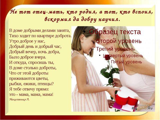 Не тот отец-мать, кто родил, а тот, кто вспоил, вскормил да добру научил. В д...