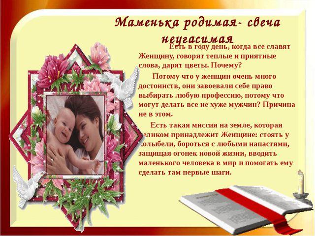 Маменька родимая- свеча неугасимая Есть в году день, когда все славят Женщину...