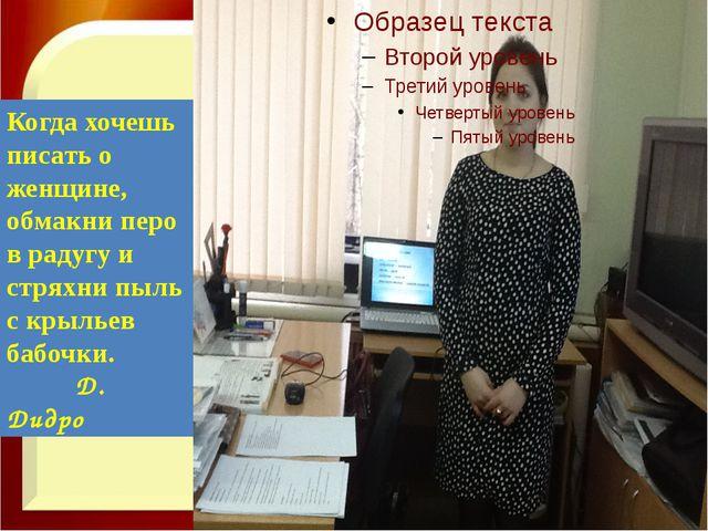 http://aida.ucoz.ru Когда хочешь писать о женщине, обмакни перо в радугу и с...