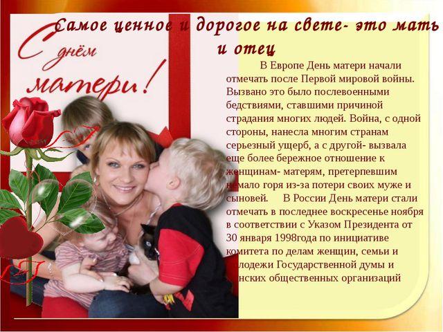 Самое ценное и дорогое на свете- это мать и отец В Европе День матери начали...