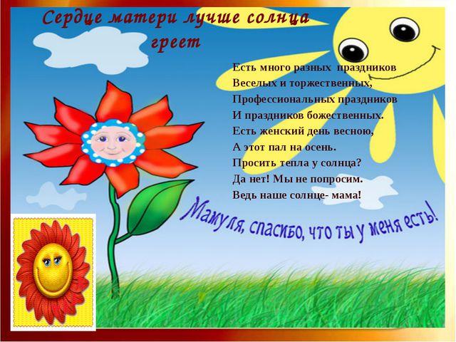 Сердце матери лучше солнца греет Есть много разных праздников Веселых и торже...