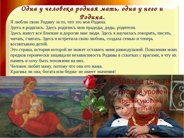 Одна у человека родная мать, одна у него и Родина. http://aida.ucoz.ru Я любл...