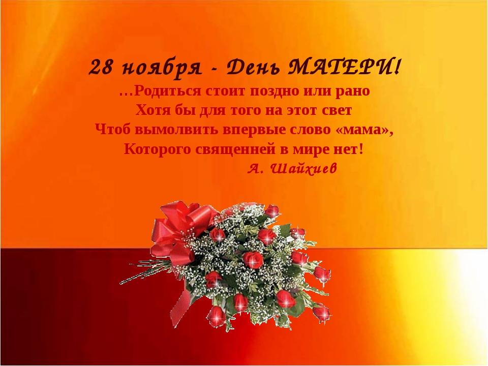 28 ноября - День МАТЕРИ! …Родиться стоит поздно или рано Хотя бы для того на...