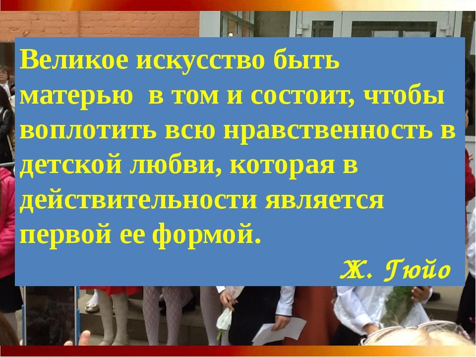 http://aida.ucoz.ru Великое искусство быть матерью в том и состоит, чтобы во...