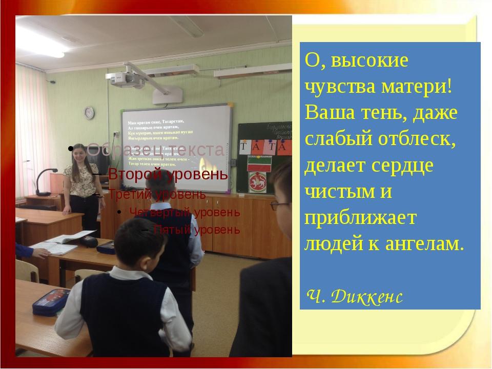 http://aida.ucoz.ru О, высокие чувства матери! Ваша тень, даже слабый отблес...