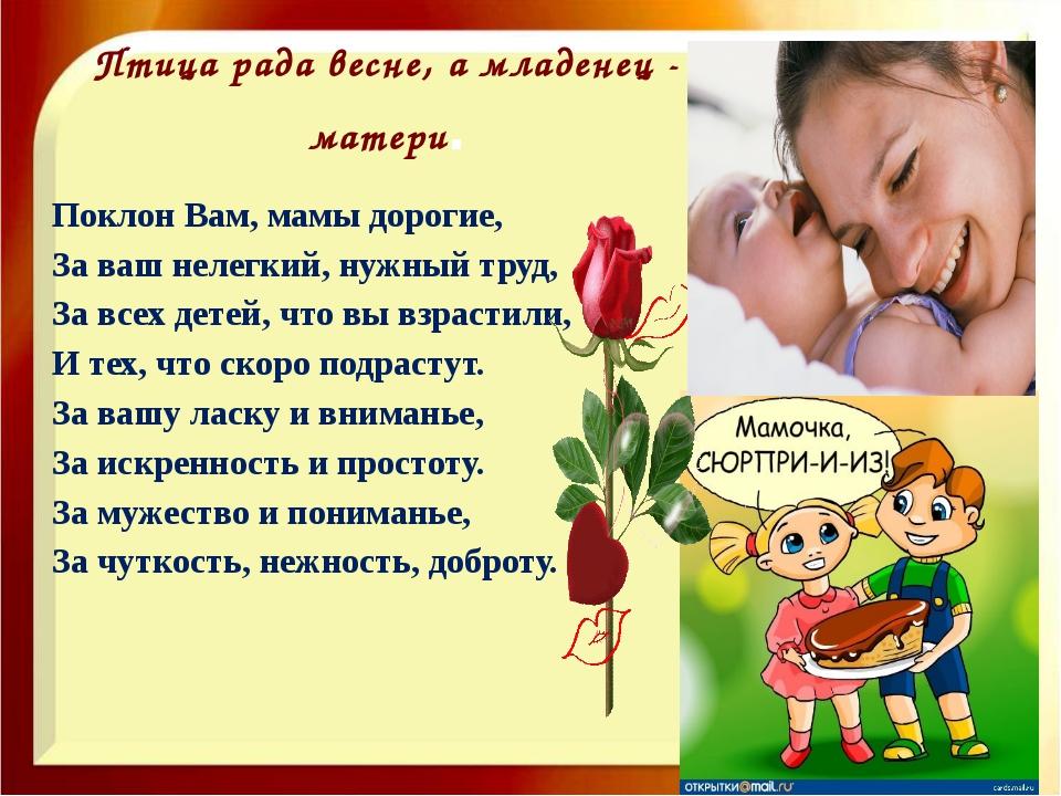 Птица рада весне, а младенец - матери. Поклон Вам, мамы дорогие, За ваш нелег...