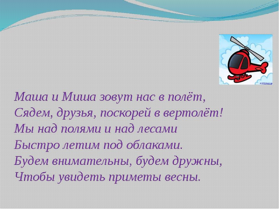 Маша и Миша зовут нас в полёт, Сядем, друзья, поскорей в вертолёт! Мы над пол...