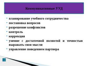 ПРОБЛЕМНОЕ ОБУЧЕНИЕ (ОБУЧЕНИЕ НА ОСНОВЕ «УЧЕБНЫХ СИТУАЦИЙ») Базовые образова