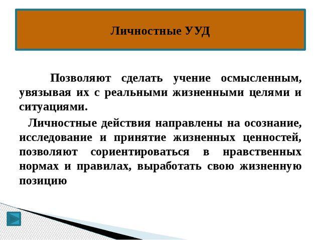 Познавательные УУД общеучебные универсальные действия логические универсальны...