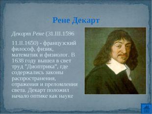 Декарт Рене (31.III.1596 11.II.1650) - французский философ, физик, математик