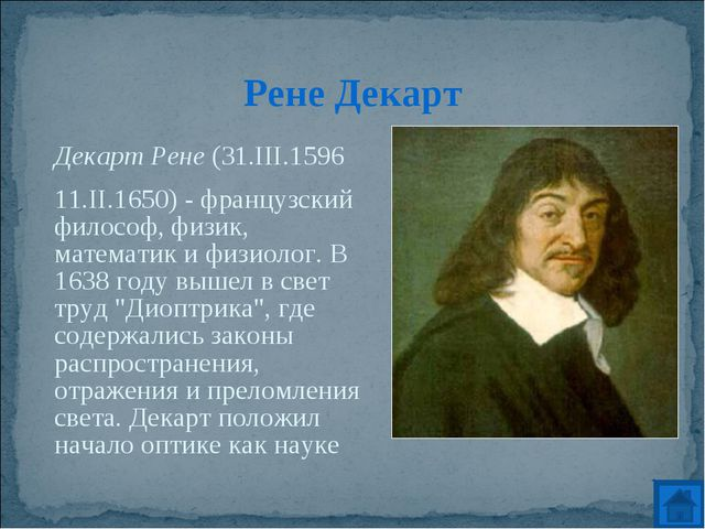 Декарт Рене (31.III.1596 11.II.1650) - французский философ, физик, математик...