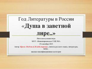 Год Литературы в России «Душа в заветной лире..» Интеллектуальная игра МОУ «Н