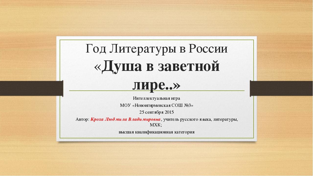 Год Литературы в России «Душа в заветной лире..» Интеллектуальная игра МОУ «Н...