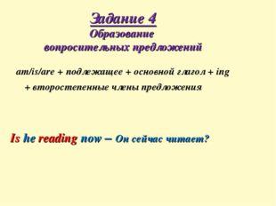 Is he reading now – Он сейчас читает? Задание 4 Образование вопросительных пр