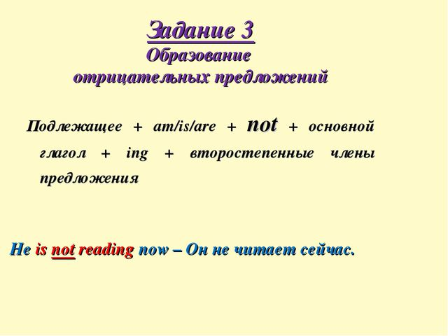 He is not reading now – Он не читает сейчас. Задание 3 Образование отрицатель...