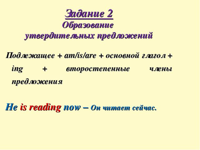 He is reading now – Он читает сейчас. Задание 2 Образование утвердительных пр...