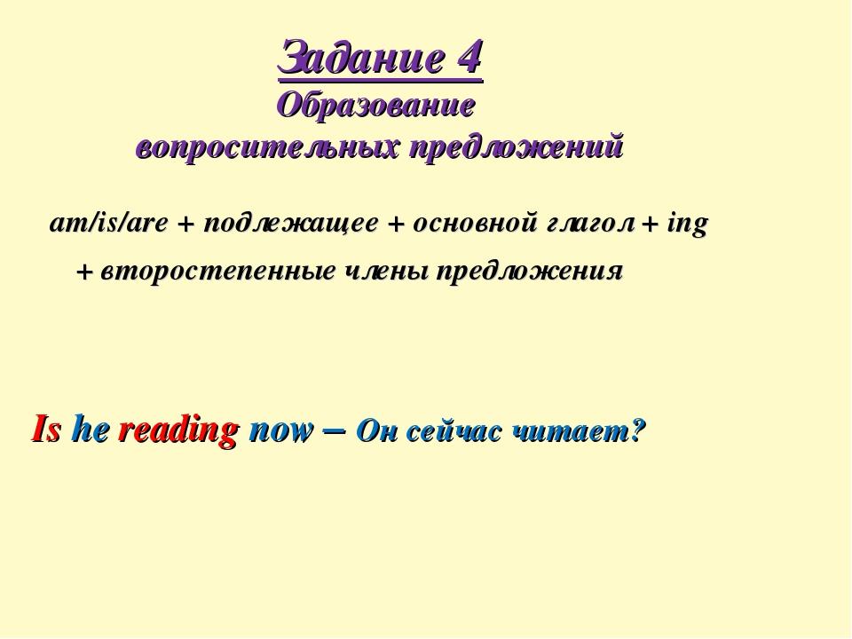Is he reading now – Он сейчас читает? Задание 4 Образование вопросительных пр...