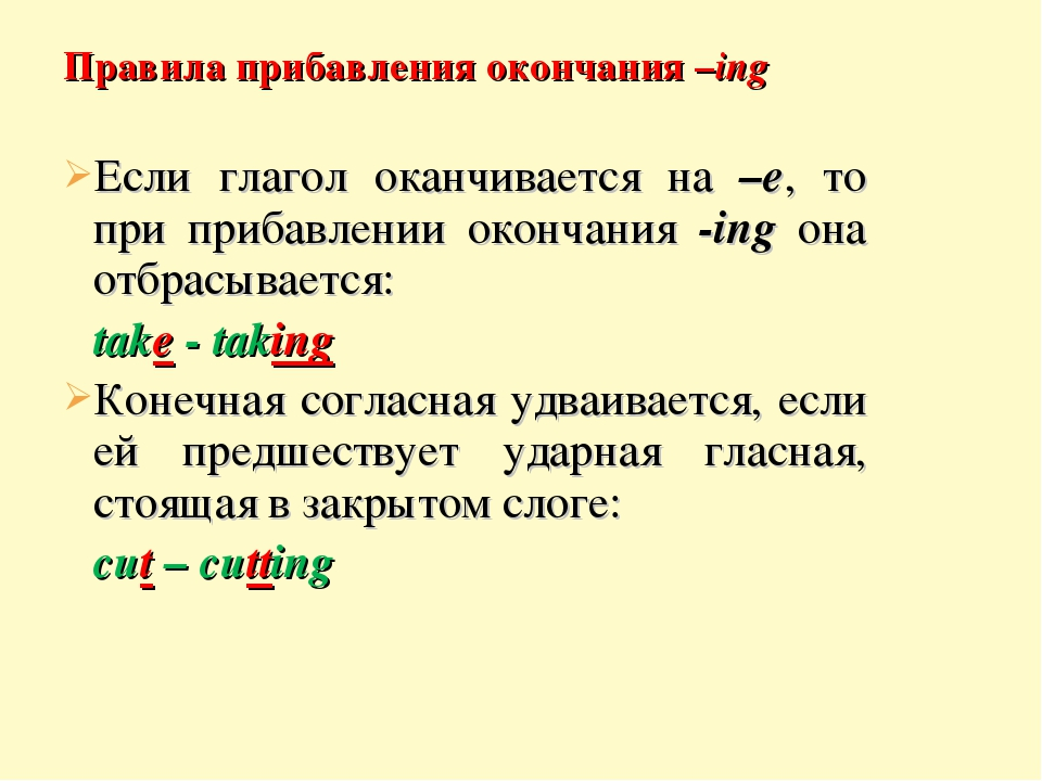 Правила прибавления окончания –ing Если глагол оканчивается на –е, то при при...