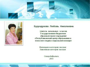 Северобайкальск 2015 Бурундукова Любовь Николаевна учитель начальных классов