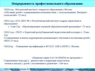 Непрерывность профессионального образования: 2010 год -Московский институт от