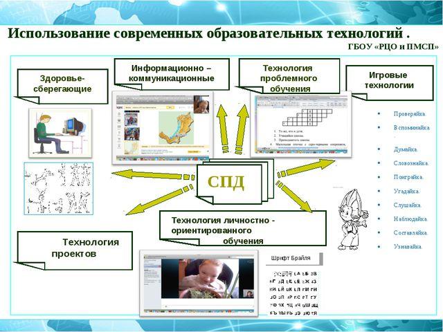 Здоровье- сберегающие Игровые технологии Информационно – коммуникационные Тех...